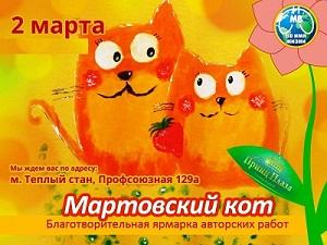 выставка мартовский кот