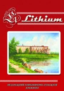 альманах Литиум