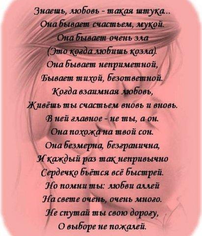 православие о безответной любви задания