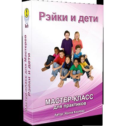reiki_children_practik